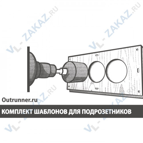 Комплект шаблонов для подрозетников диаметром 68 мм